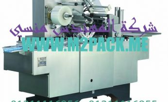ماكينة تغليف السلوفان M2PackCP–2000B التى نقدمها نحن المهندس منسي للصناعات الهندسيه وتوريد جميع مستلزمات التغليف الحديث من مواد وخامات التعبئة والتغليف وماكينات التعبئة والتغليف-ام تو باك .