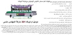 ماكينات لحام مستمر للاكياس الليمنيشن مع طباعة البيانات بالحبر الجاف