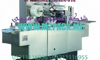 ماكينة تغليف السلوفانM2PackCP – 2000 Bالتى نقدمها نحن مؤسسة المهندس المنسي للصناعات الهندسيه وتوريد جميع مستلزمات التغليف الحديث من مواد وخامات التعبئة والتغليف وماكينات التعبئة والتغليف-ام تو باك .