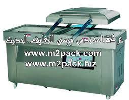 ماكينة فاكيوم غرفتين استنلسM2pack 400-600