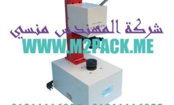 ماكينة وضع اغطية زجاجات السوائل KFJ