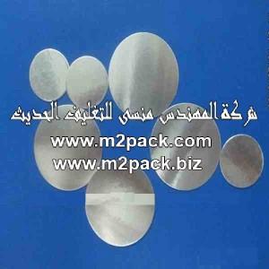 طبة برشمة وسد فوهات الاوعية والجرار المصنوعة من مادة تيريفثاليت البولي إيثلين- الطبة ذات قطر الدائرة الصغير