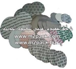 طبات M2pack SM_001لبرشمة الفوهات / طبات برشمة الاغطية المستخدمة في الغلق
