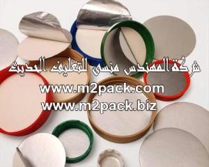 طبة M2PACK M200910 المستخدمة في برشمة الاغطية