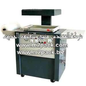 ماكينة التغليف البلاستيكيةM2pack 605