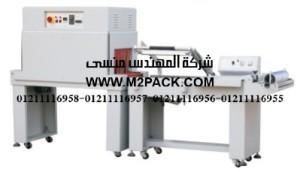 ماكينة اللحام والقطع والشرنكة اليدوية REQL-5045