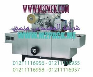 ماكينة تغليف السلوفان CP – 2000 A