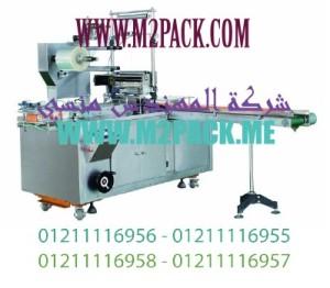 ماكينة تغليف السلوفان CP – 400C - I