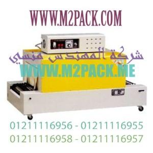 ماكينة تغليف الشيرنك الموديلM2Pack 101