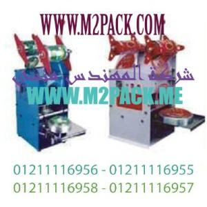 ماكينة غلق أكواب – اللحام مع القطع الأوتوماتيكي موديل M2PACK 706