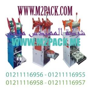 ماكينة غلق أكواب – لحام مع القطع آلية طراز - M2PACK 201