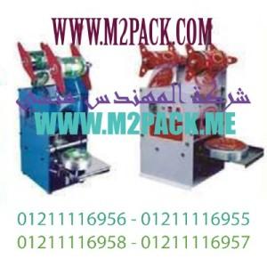 ماكينة غلق اكواب –لحام مع القطع آلية طرازM2pack706