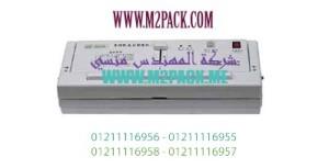 ماكينة فاكيوم منزلية طراز - M2pack 604