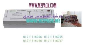 ماكينة فاكيوم منزلية موديل 604 M2pack