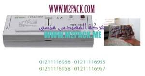 ماكينة فاكيوم منزلية موديل 604M2pack