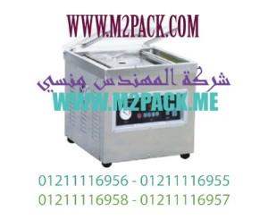 ماكينة فاكييوم لشفط وتفريغ الهواء من الاكياس موديل 601 M2pack (2)