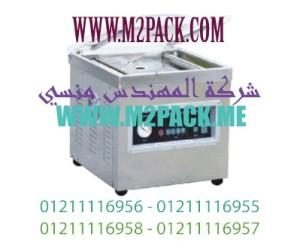 ماكينة فاكييوم لشفط وتفريغ الهواء من الاكياس موديل 601 M2pack