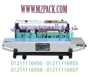 ماكينة لحام الفيلم البلاستيكي متعددة الوظائف موديل M2Pack 301