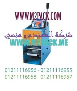 ماكينة لحام الكوب اليدوية m2pack SF