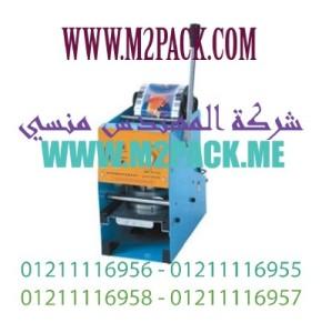 ماكينة لحام الكوب يدويًا m2pack SF