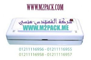 ماكينة لحام منزلية بتفريغ الهواء m2pack DZ 300 A