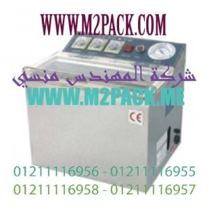 ماكينة لحام منزلية بتفريغ الهواء m2pack ZQ