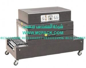 ماكينة تغليف شرينك الحرارية موديل m2pack com 101