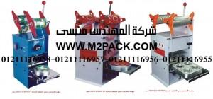 ماكينة غلق أكواب – لحام مع القطع موديل m2pack com 706