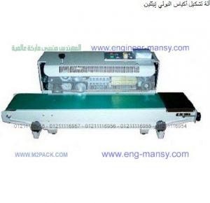 آلة تشكيل أكياس البولي إيثلين