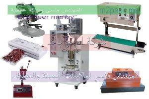 ماكينات التعبئة وتغليف مصر