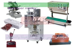 ماكينات التغليف والتعبئة في مصر