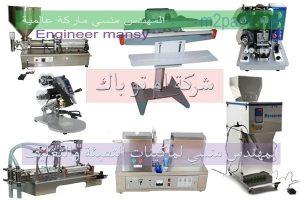 ماكينات تعبئة اكياس اوتوماتيك للسوائل او الحبيبات او البودرة مقاسات