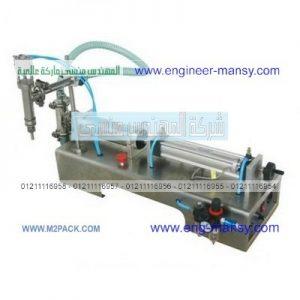 ماكينات تعبئة السوائل الأفقيه بستيم حجمي في عبوات بلاستيكية أو زجاجية أو صفيح