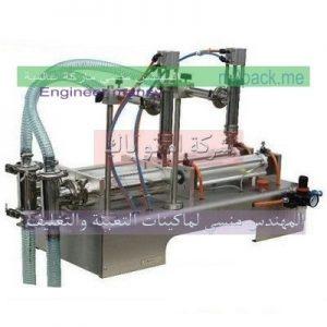 ماكينة تعبئة مياه كاسات