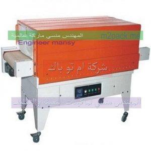 ماكينة شرنك للبيع مصر