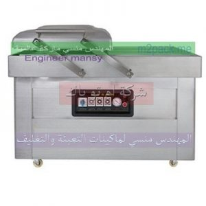 ماكينة فاكيوم لحفط اللحوم