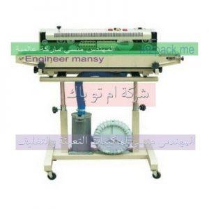 ماكينة لحام سير مستمر عامودي للحام الاكياس الامنيشين الطبقتين والثلاث طبقات والهاي