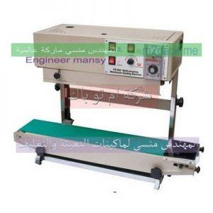 ماكينة لحام وتصنيع الاكياس البلاستيكية