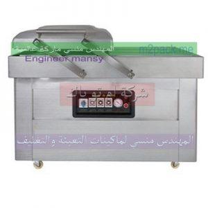 ماكينه تغليف اللحوم ومصنعات اللحوم مع سحب الهواء
