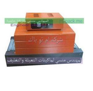 معدات التغليف الشرينك في مصر