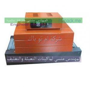 مكينات تغليف مصري