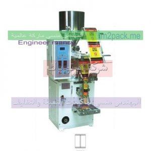 مكينة تعبئة السكر والارز الى بالصور والسعر فى مصر