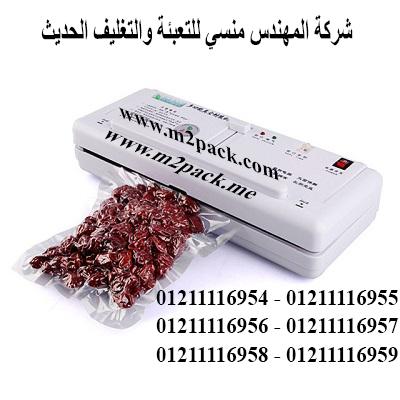 ماكينة تغليف اللحوم والفراخ والاسماك والمواد الغذائيه لحفظها